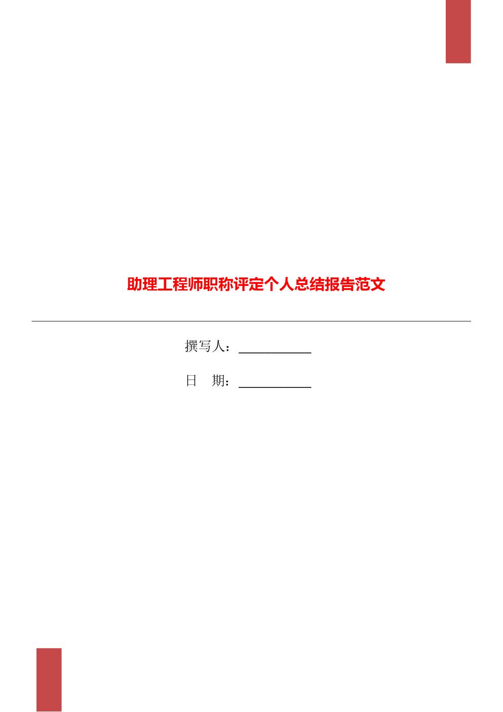 助理工程师职称评定个人总结报告范文.doc