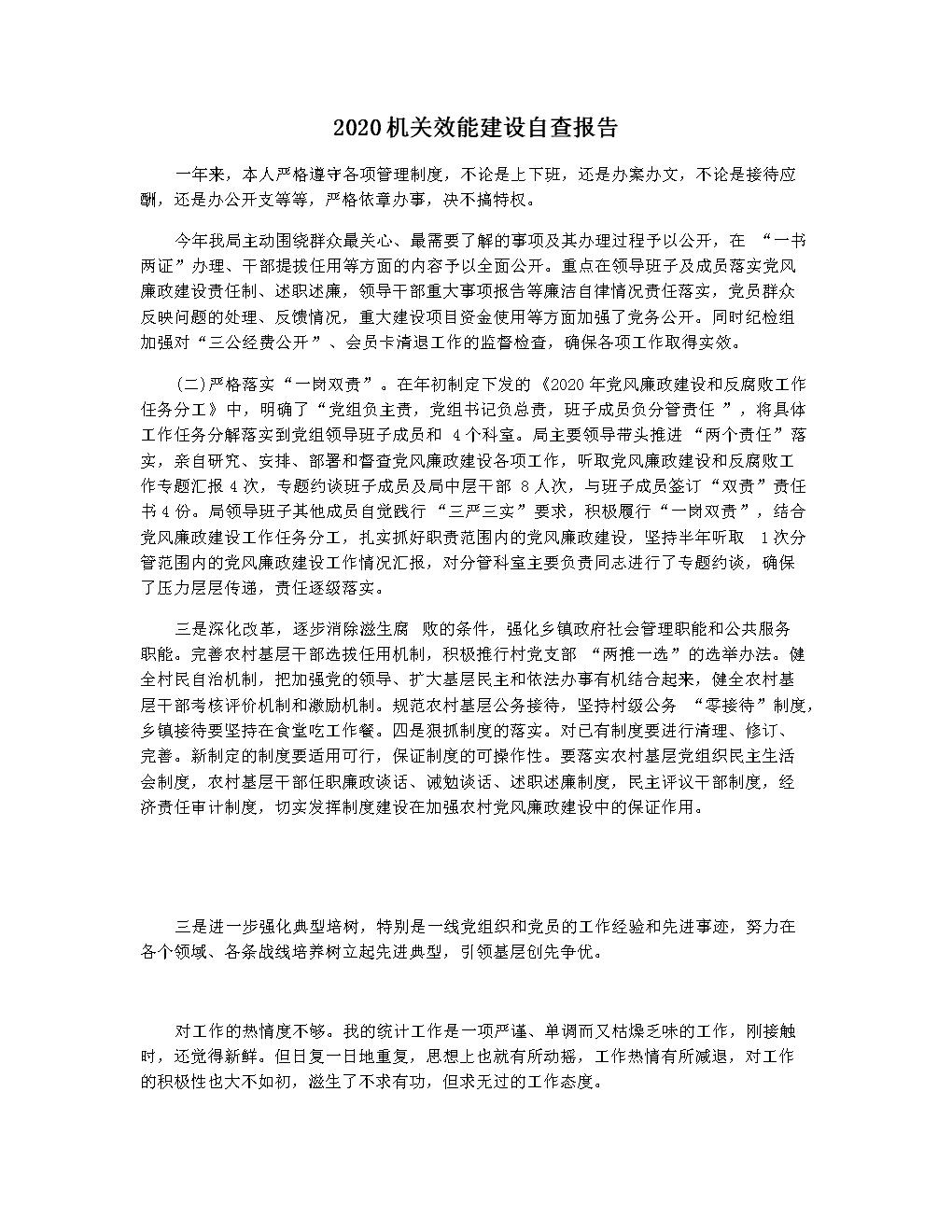 2020机关效能建设自查报告.docx
