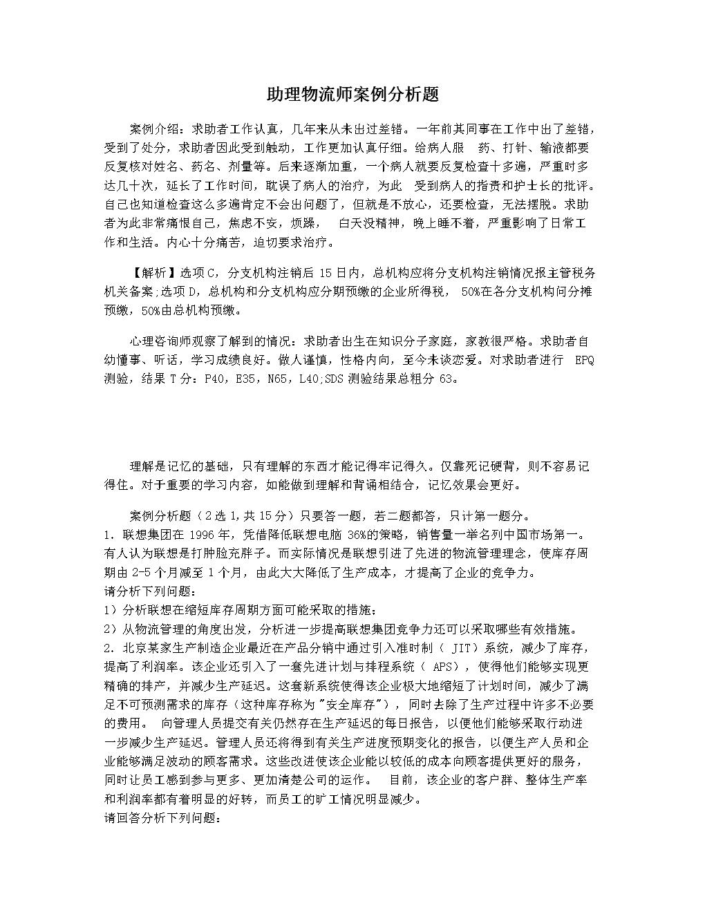 助理物流师案例分析题.docx