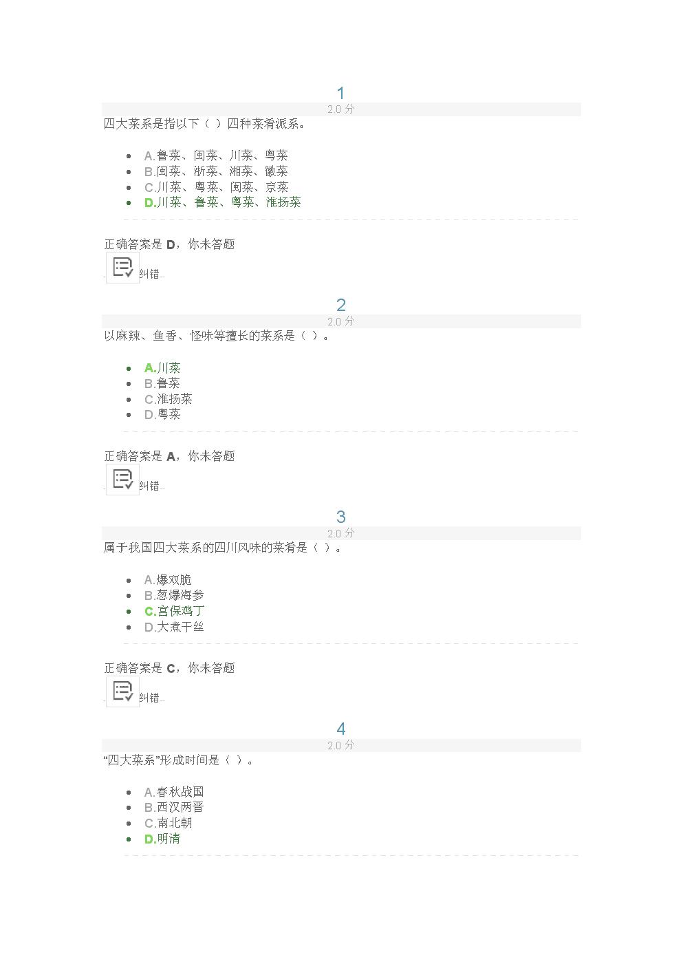导游考试-第九章 中国饮食文化试卷(一) .docx
