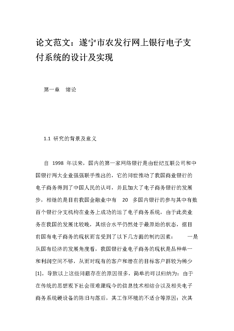 论文范文:遂宁市农发行网上银行电子支付系统的设计及实现.docx