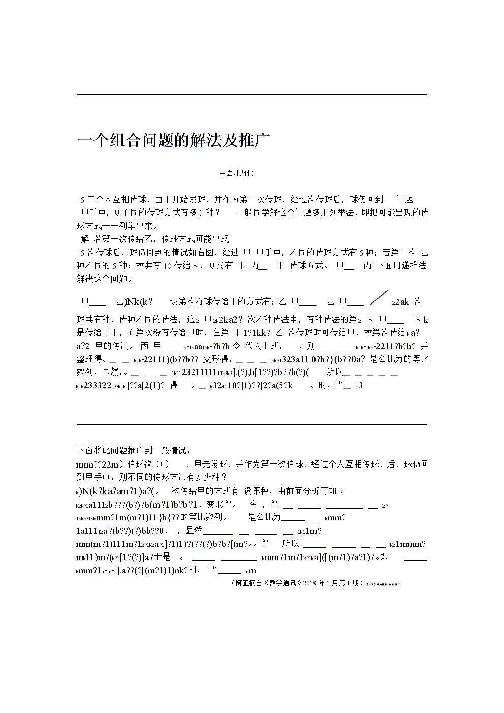 推荐-一个组合问题的解法及推广精品.doc
