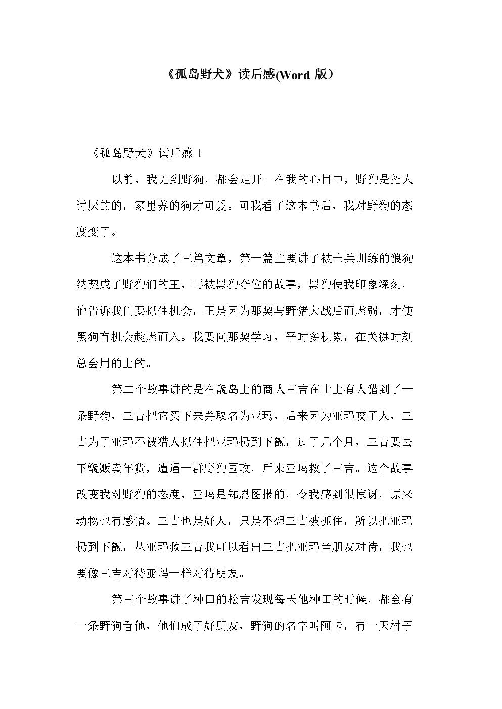 《孤岛野犬》读后感(Word版).doc