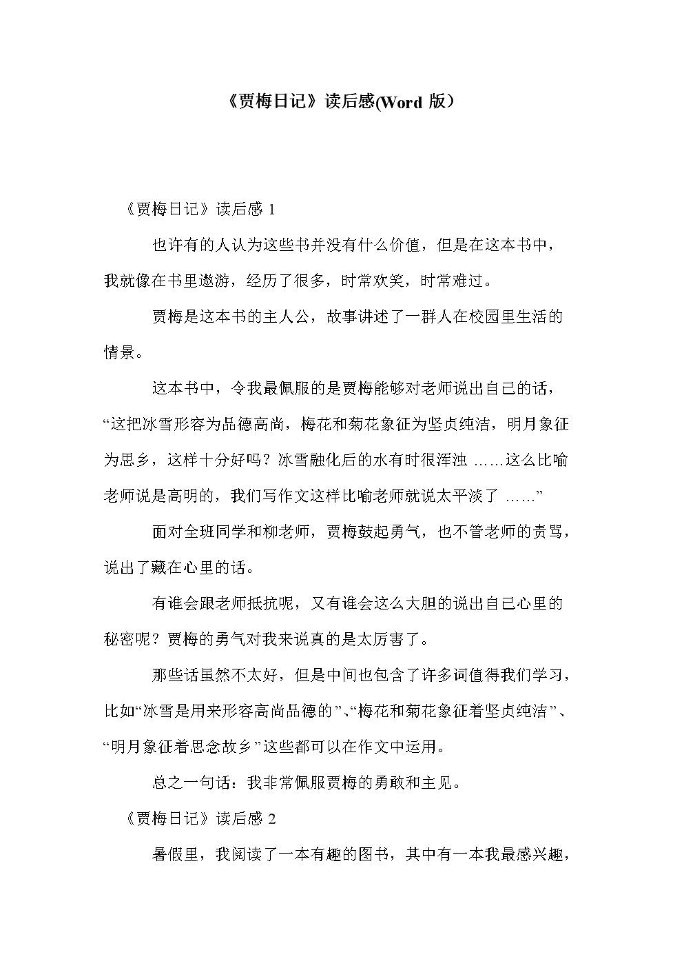 《贾梅日记》读后感(Word版).doc
