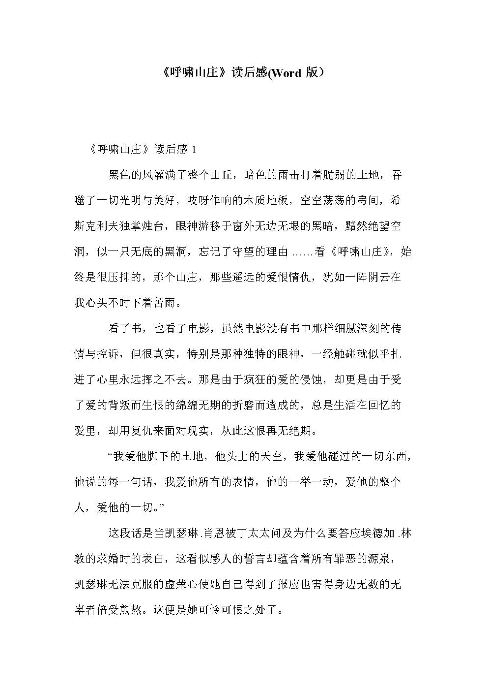 《呼啸山庄》读后感(Word版).doc