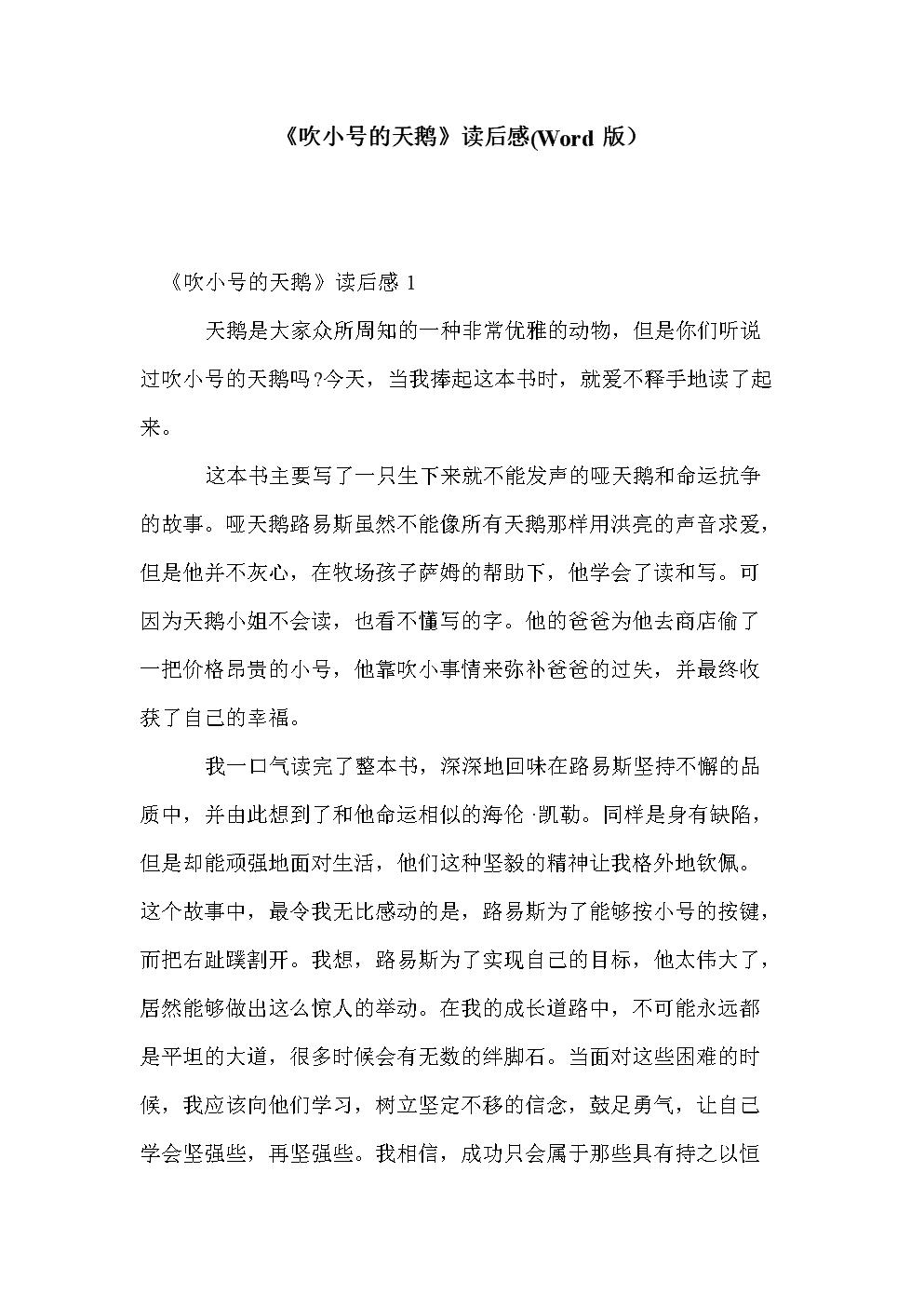 《吹小号的天鹅》读后感(Word版).doc