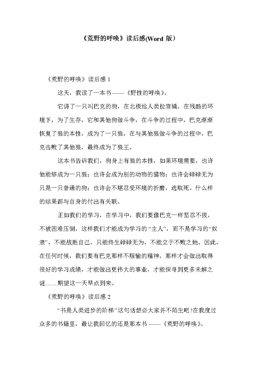 《荒野的呼唤》读后感(Word版).doc