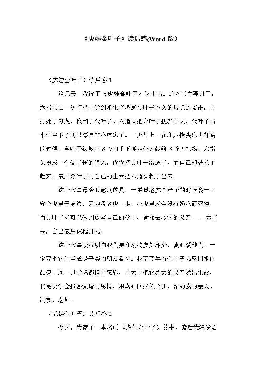 《虎娃金叶子》读后感(Word版).doc