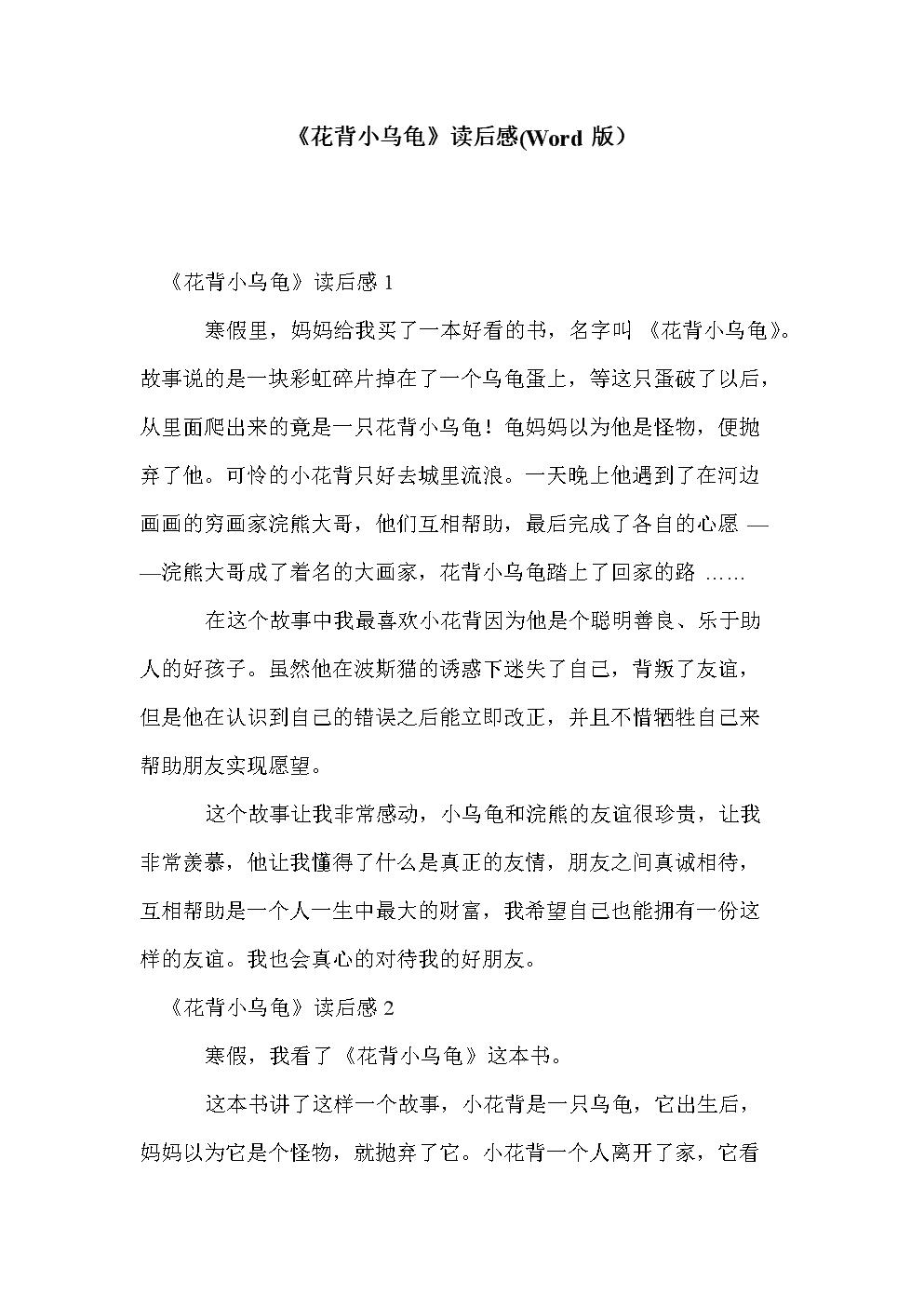 《花背小乌龟》读后感(Word版).doc