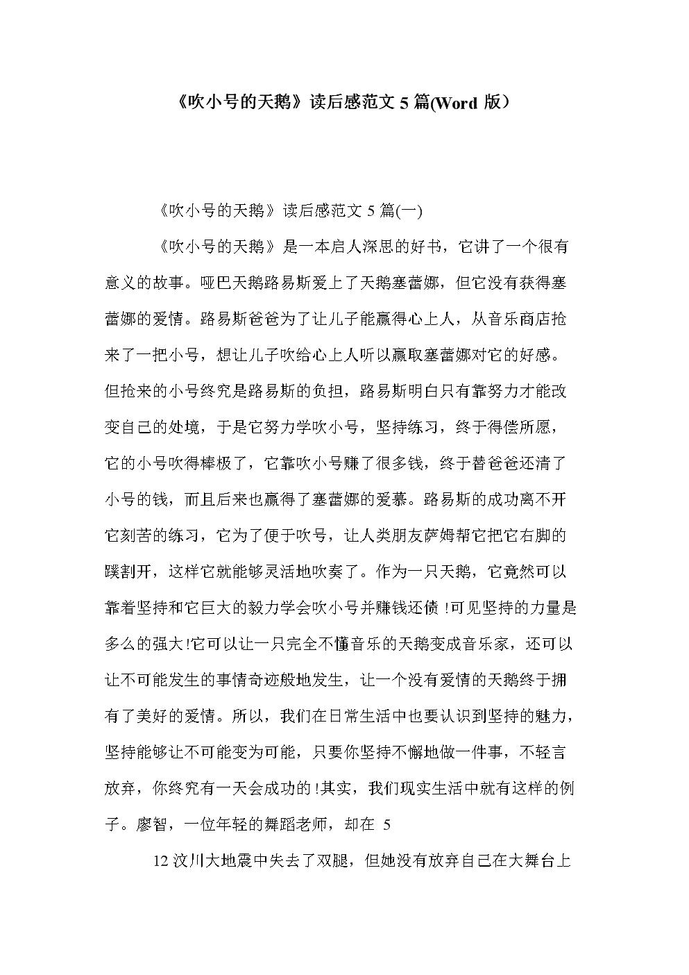 《吹小号的天鹅》读后感范文5篇(Word版).doc