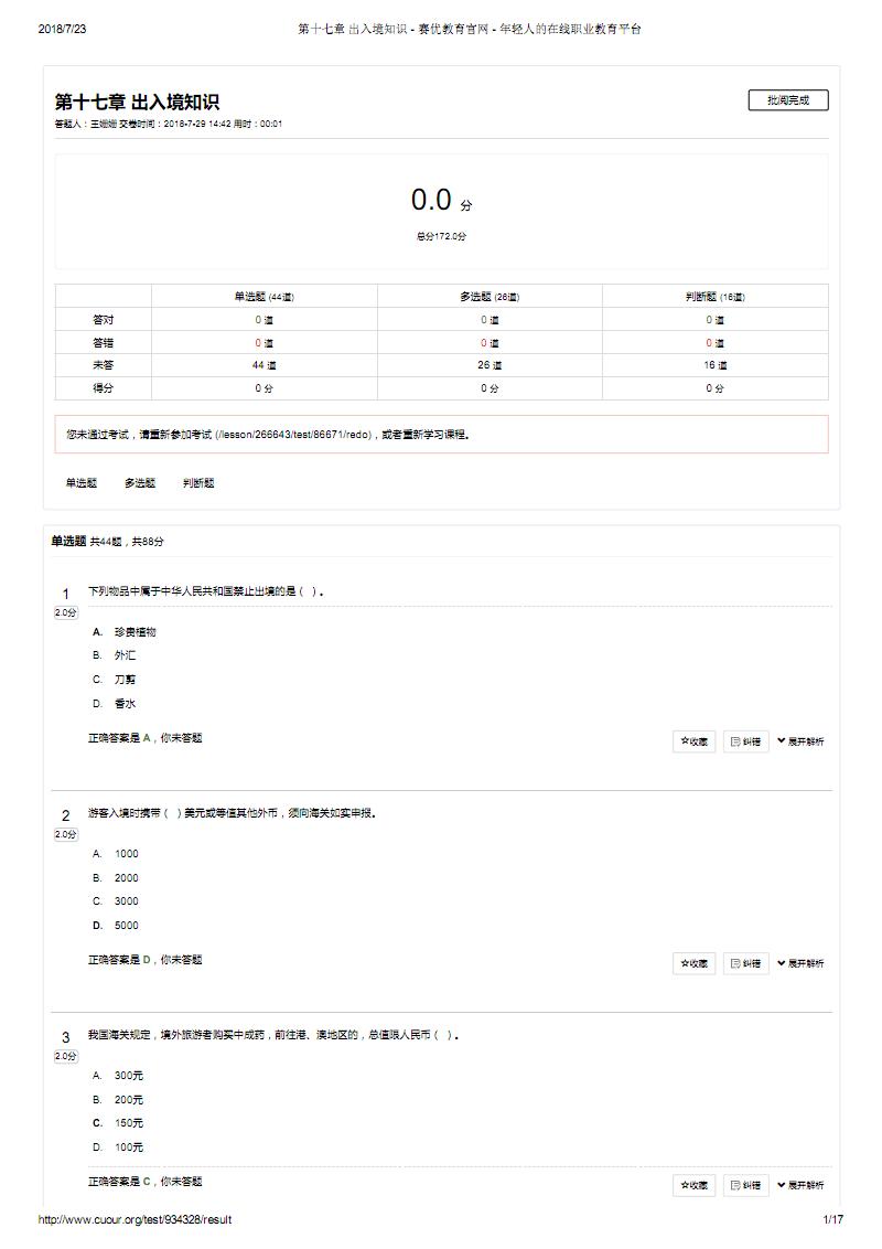 第十七章 出入境知识.pdf