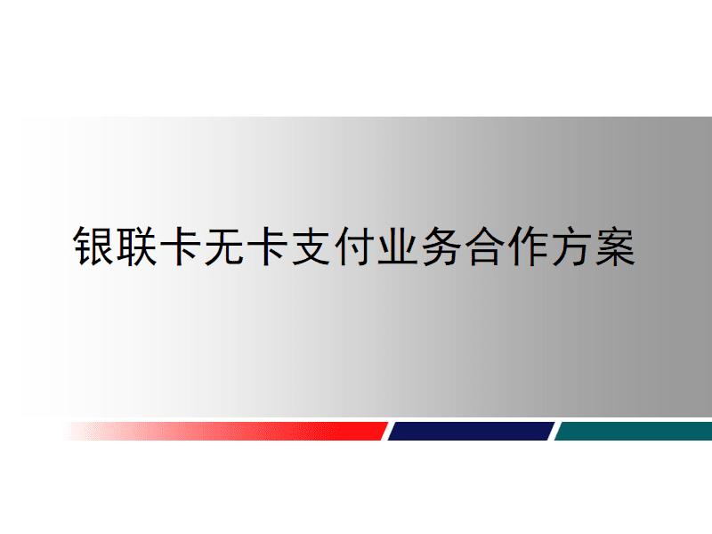 银联卡无卡支付业务整体解决方案.pdf