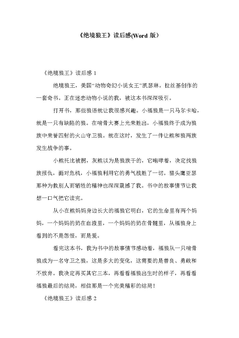 《绝境狼王》读后感(Word版).doc