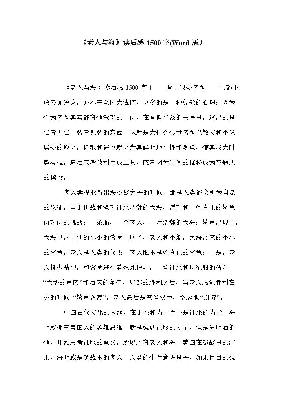 《老人与海》读后感1500字(Word版).doc