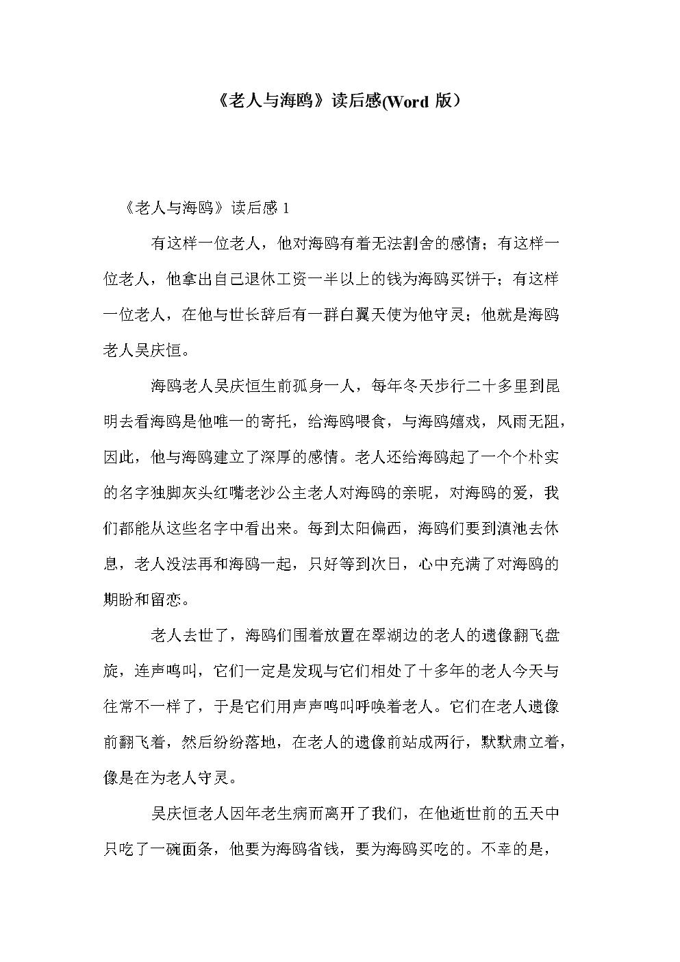 《老人与海鸥》读后感(Word版).doc