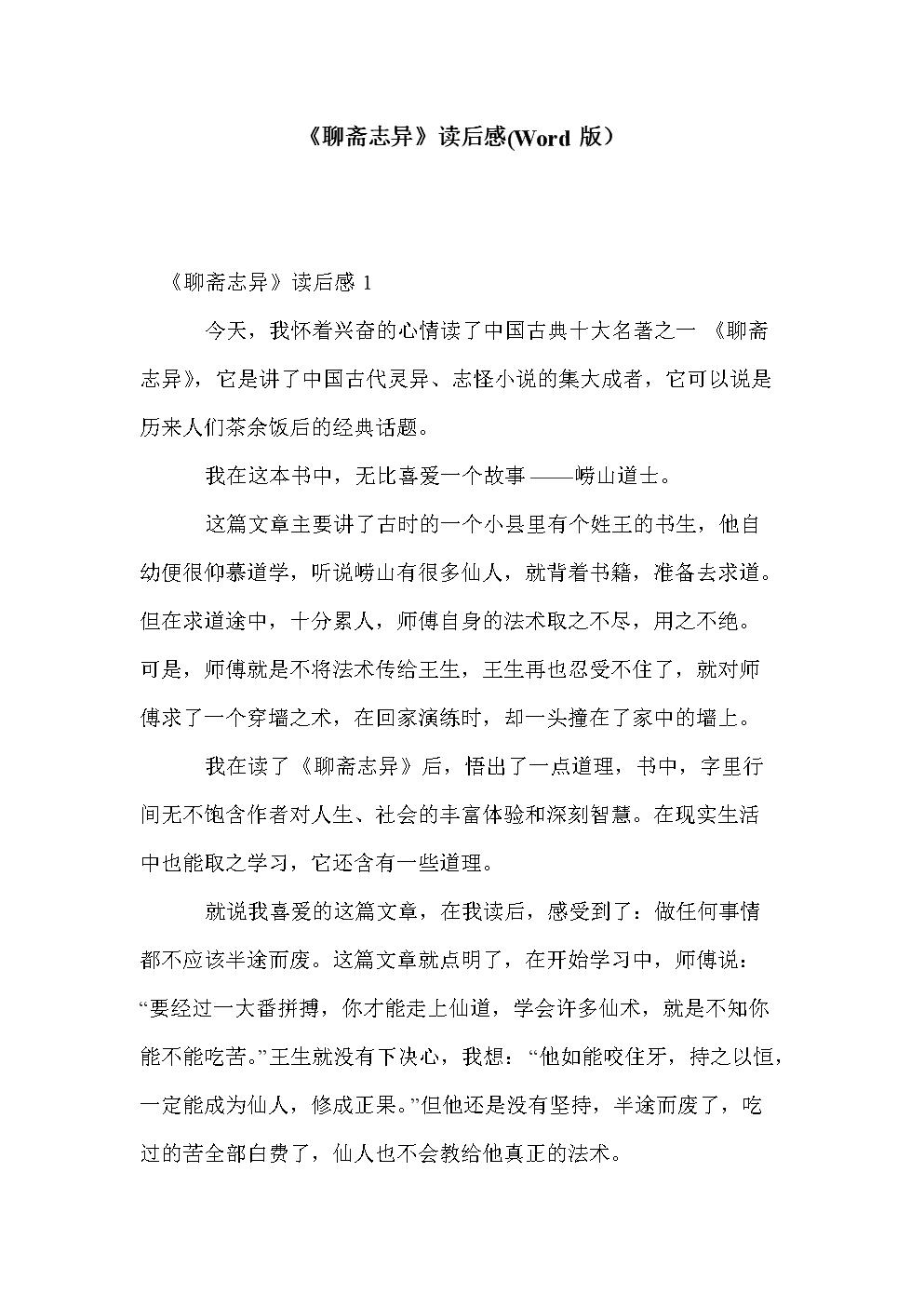 《聊斋志异》读后感(Word版).doc