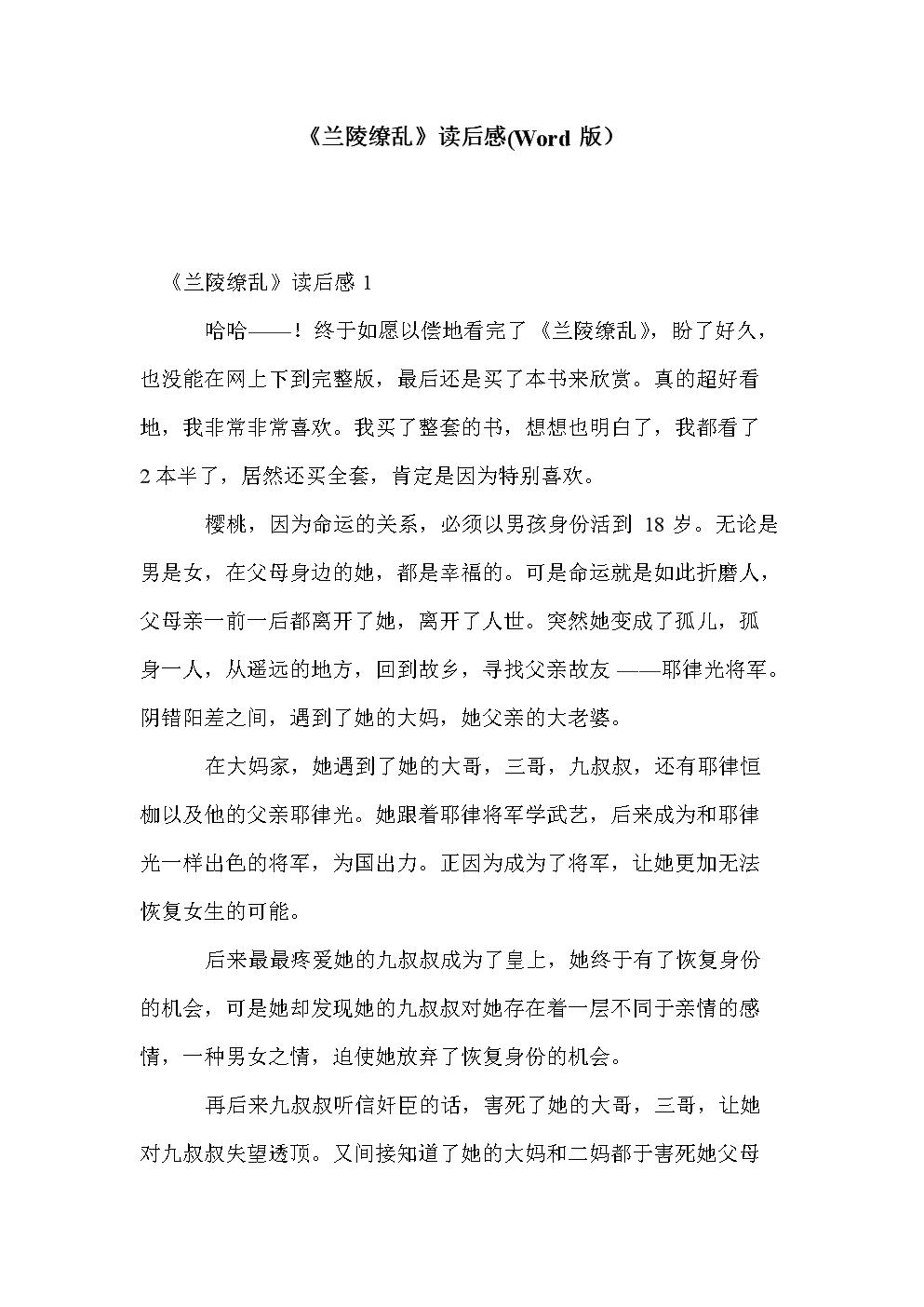 《兰陵缭乱》读后感(Word版).doc