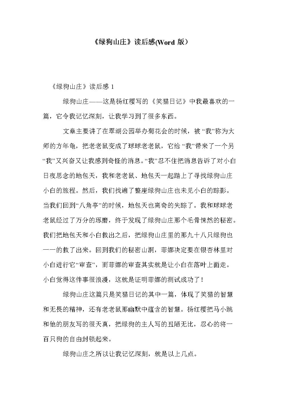 《绿狗山庄》读后感(Word版).doc