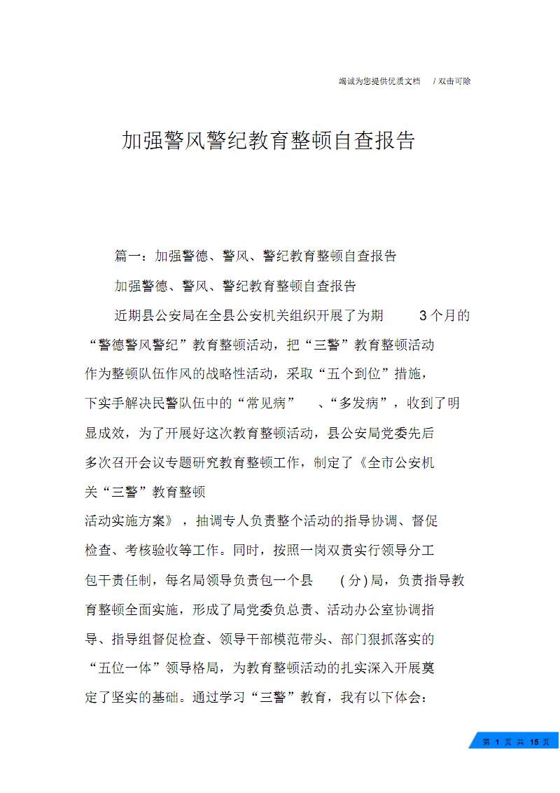 加强警风警纪教育整顿自查报告.pdf