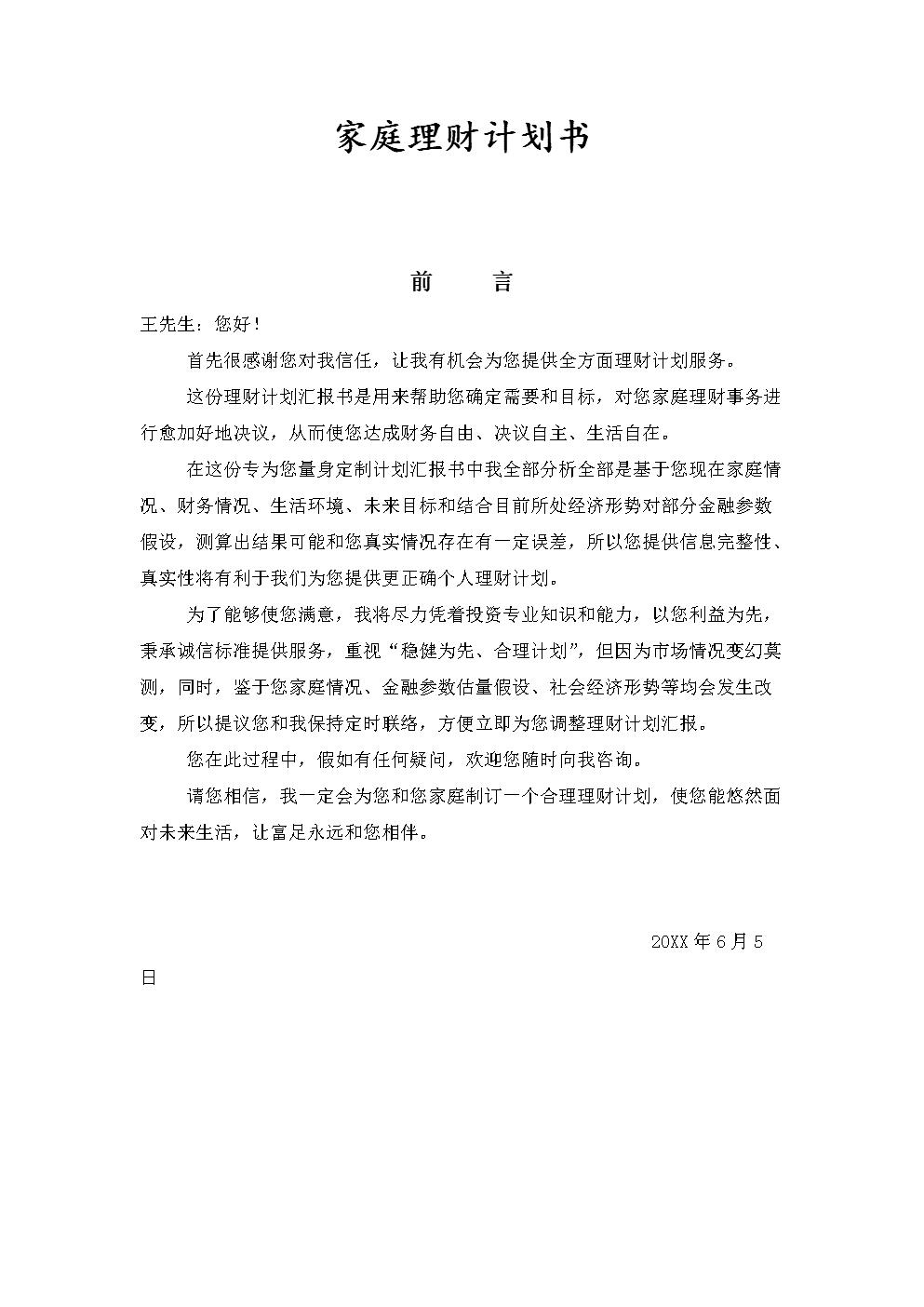 家庭理财规划方案书.doc