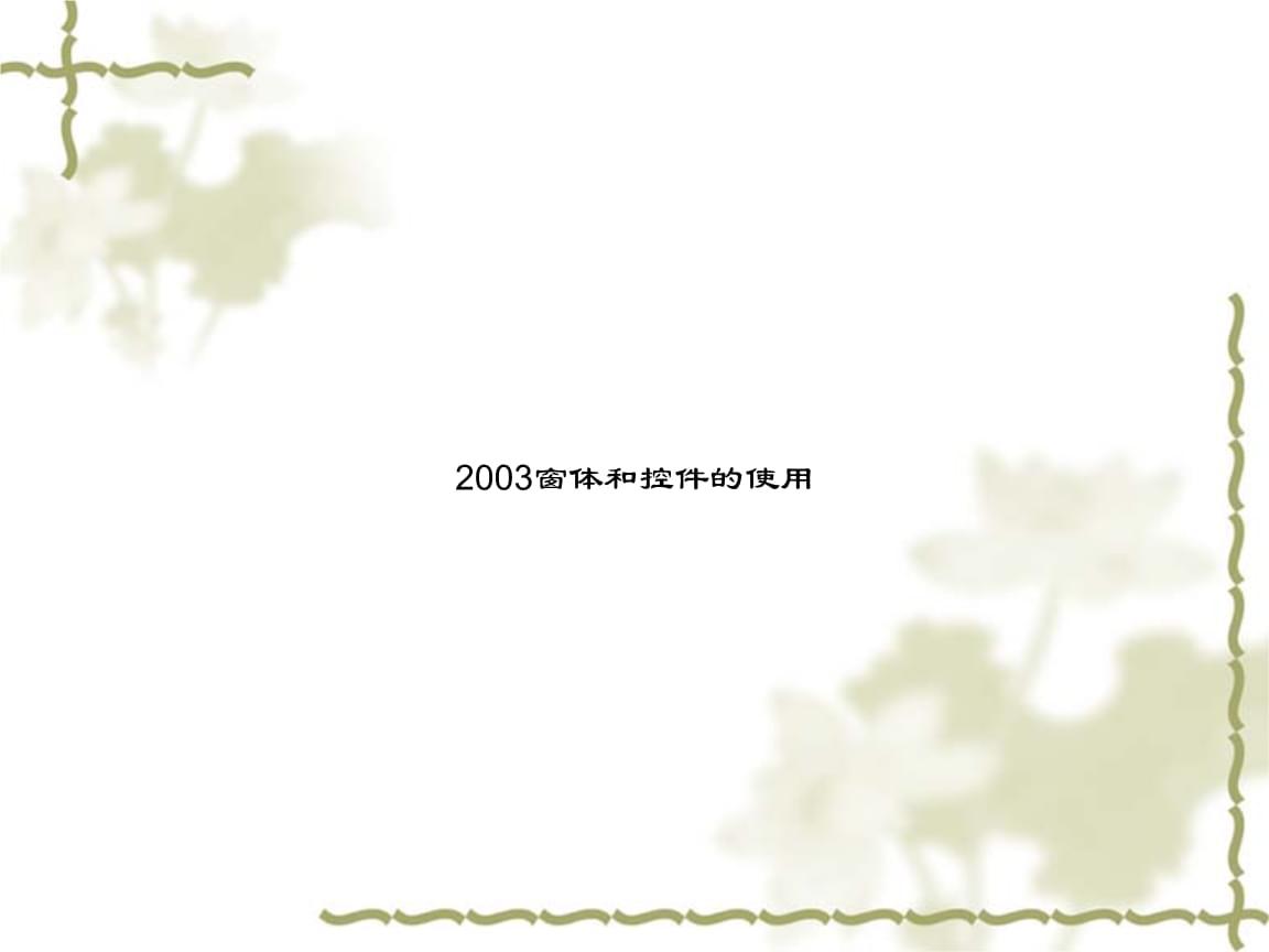 《2003窗体和控件的使用》.ppt