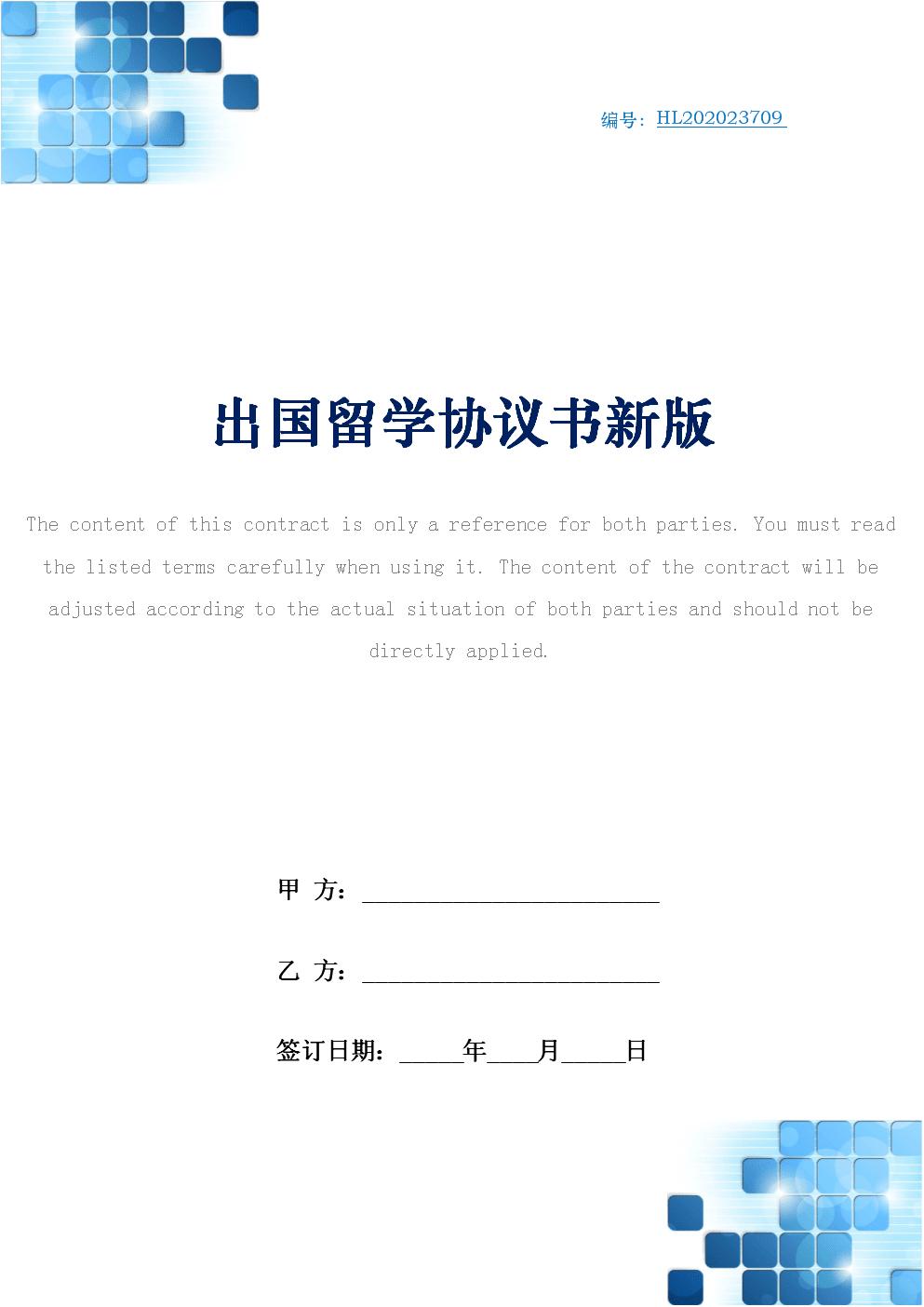 出国留学协议书新版.docx