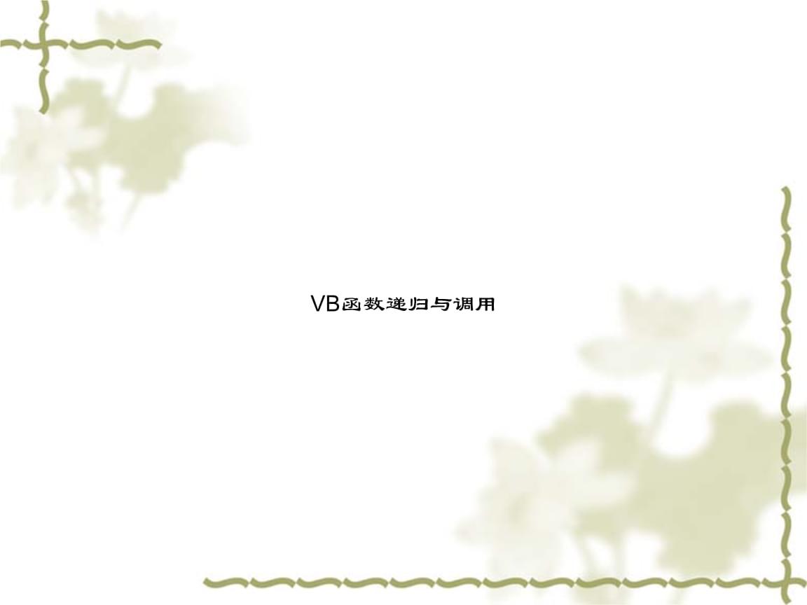 《VB函数递归与调用》.ppt