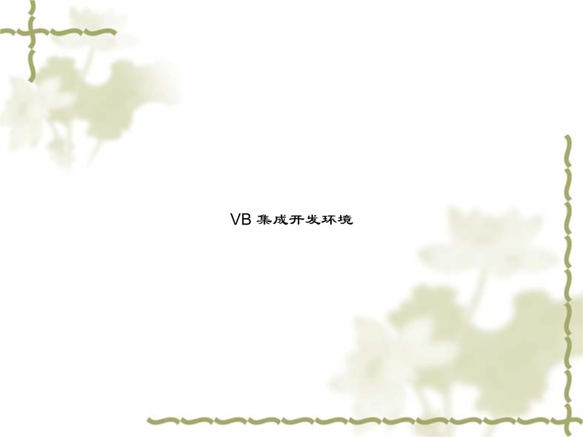 《VB 集成开发环境》.ppt