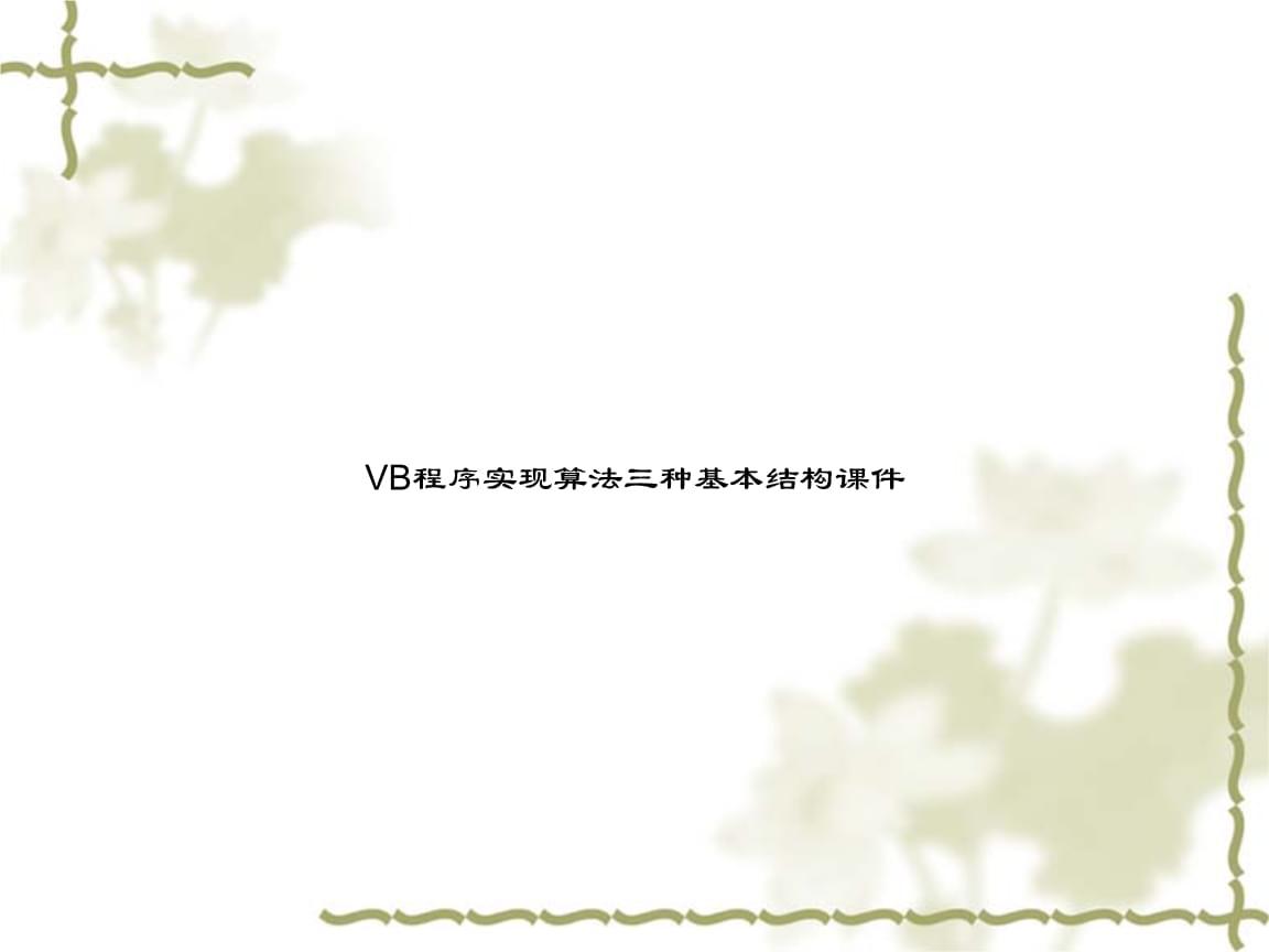 《VB程序实现算法三种基本结构课件》.ppt
