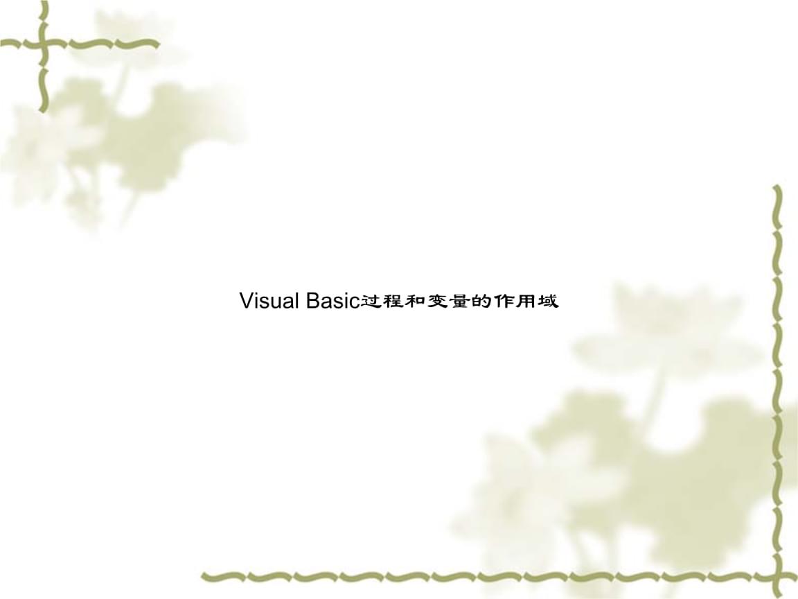 《Visual Basic过程和变量的作用域》.ppt