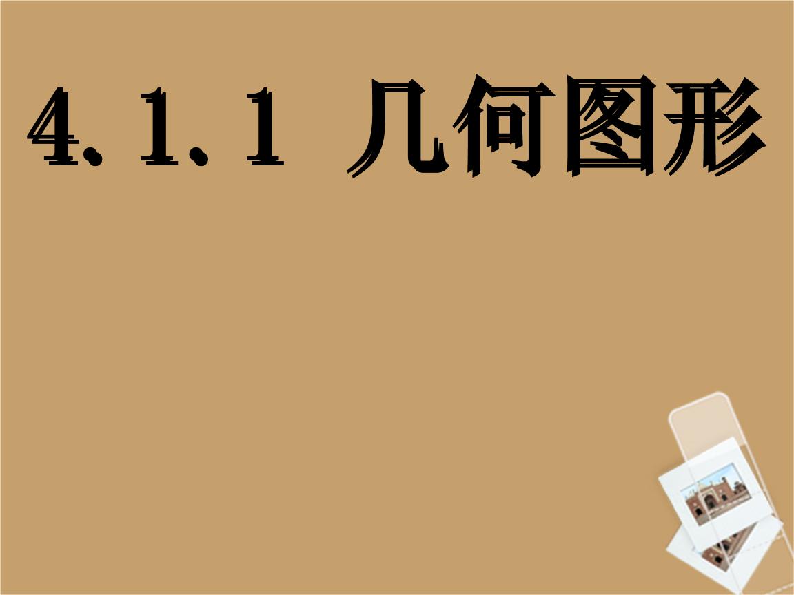 河北省承德县三沟初级中学七鼹鼠年级上册第四章41几何图形ppt数学课件的空调屋课后反思图片