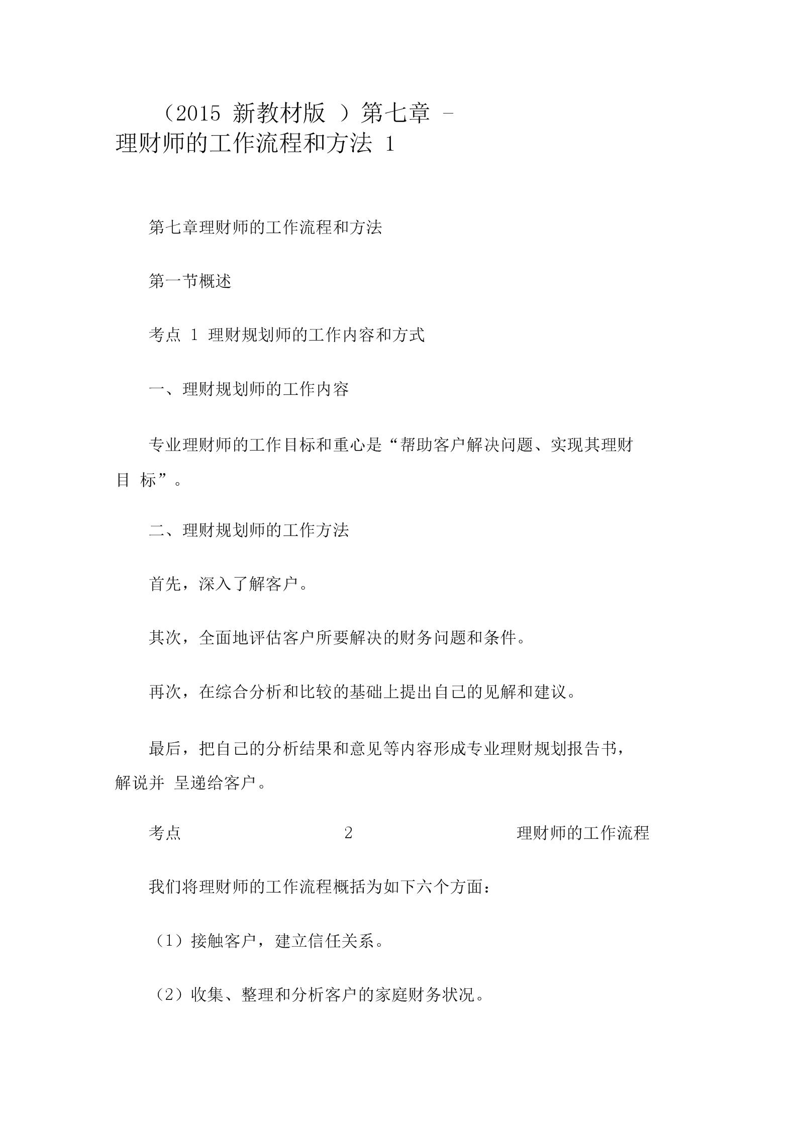 新教材版第七章理财师的工作流程和方法.docx