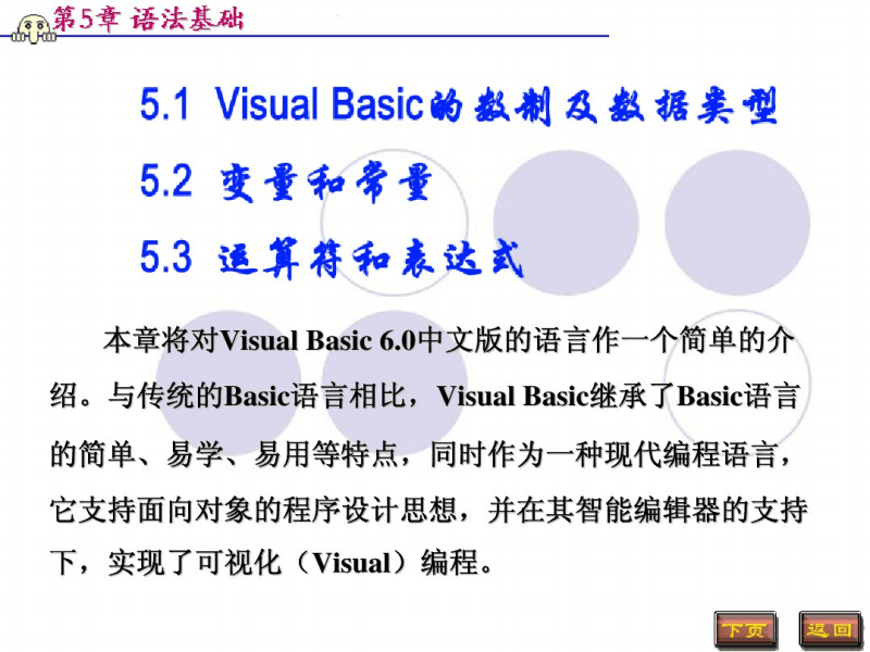 工程编程软件VB课件教程-语法基础.pdf
