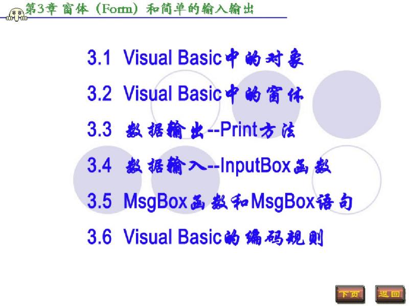 工程编程软件VB课件教程-窗体和简单的输入输出.pdf