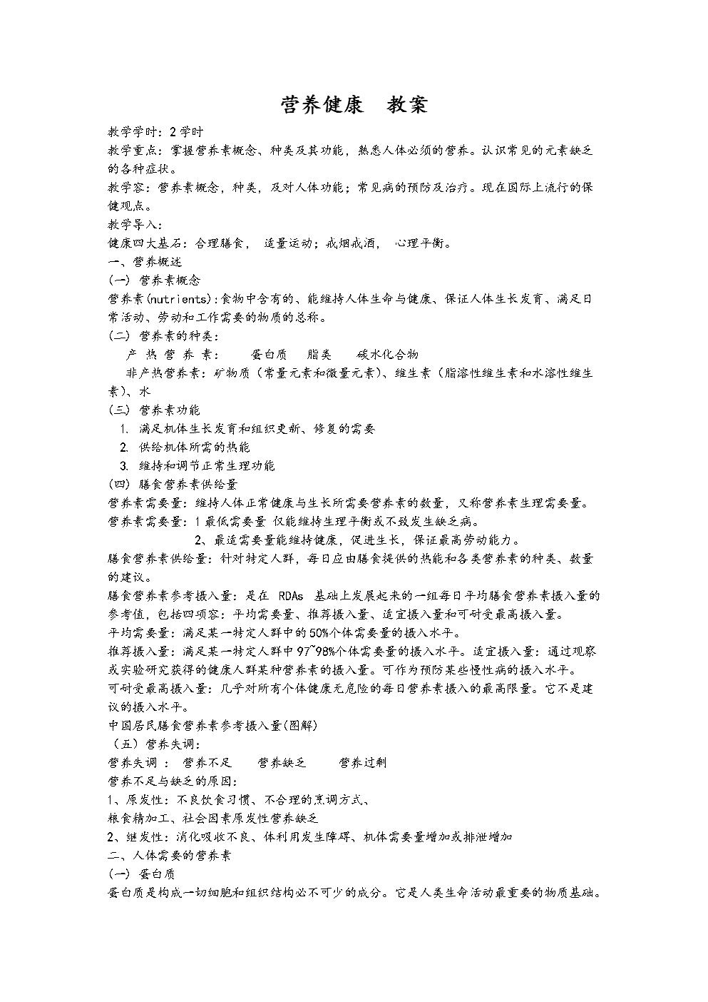 营养健康教案设计.doc
