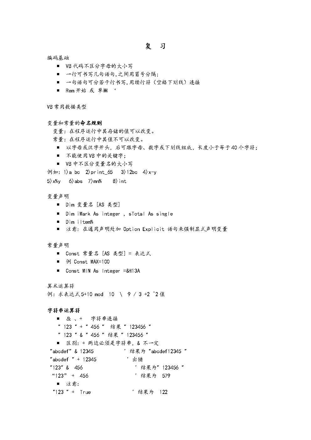 VB期末考试复习书本重点总结材料.doc