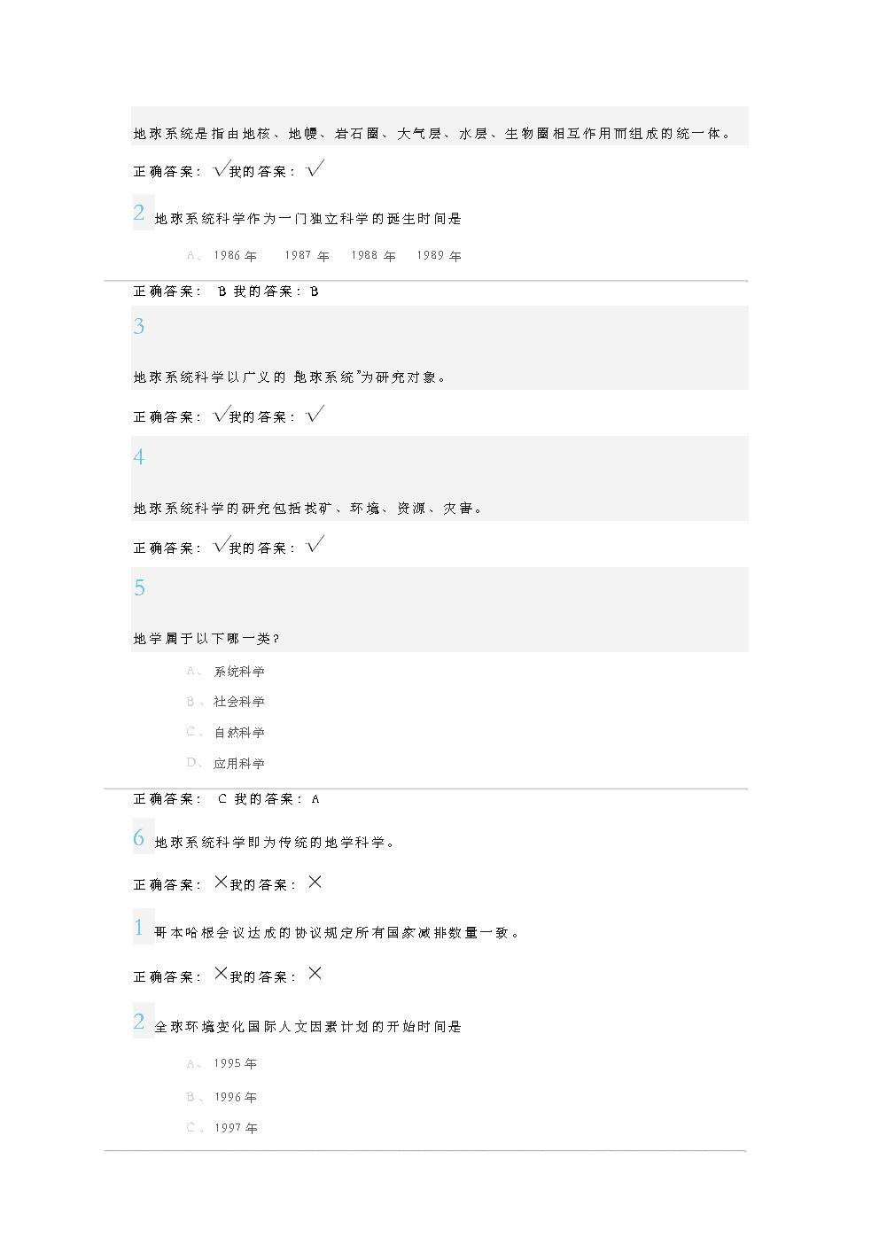 【经典】尔雅全球变化与地球系统科学作业答案(DOC X页).docx