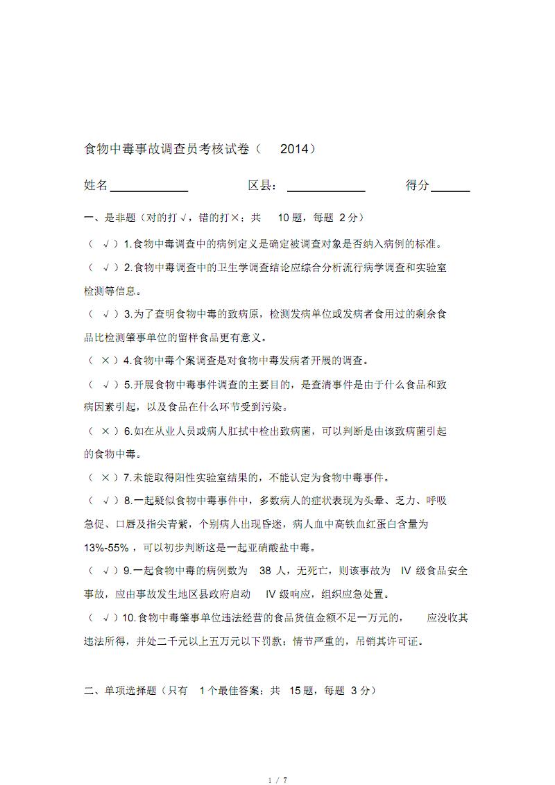 2020年新编食物中毒事故调查员考核试卷(含答案)名师精品资料[学习].pdf