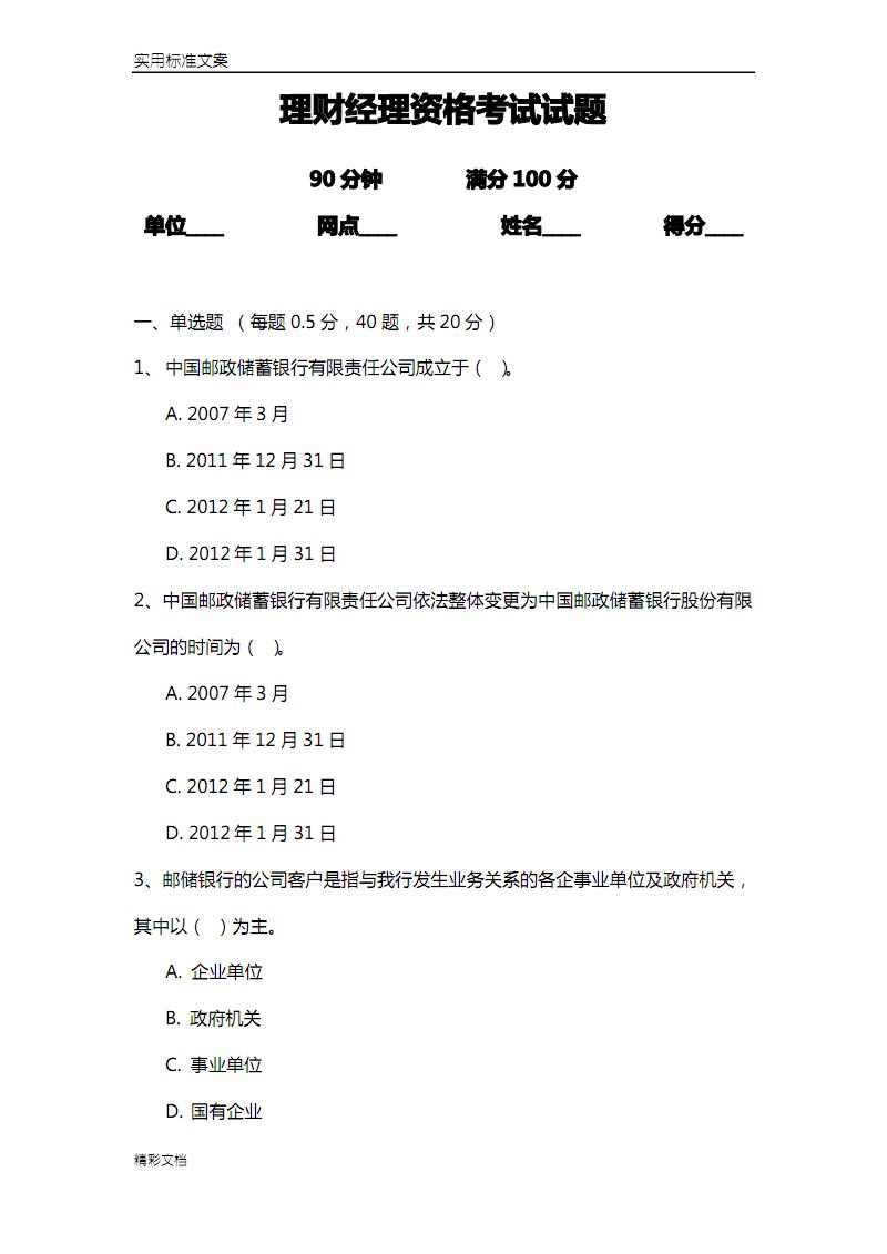理财经理资格考试试的题目.pdf