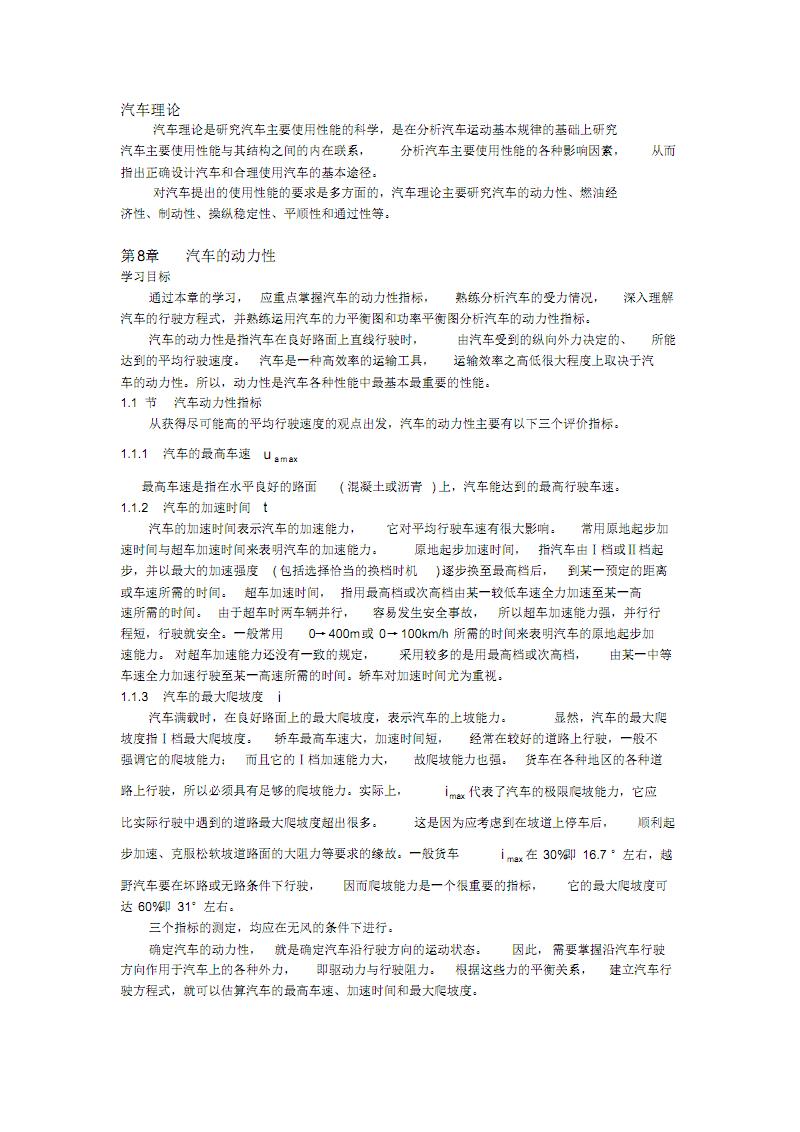 第章汽车的动力性.pdf