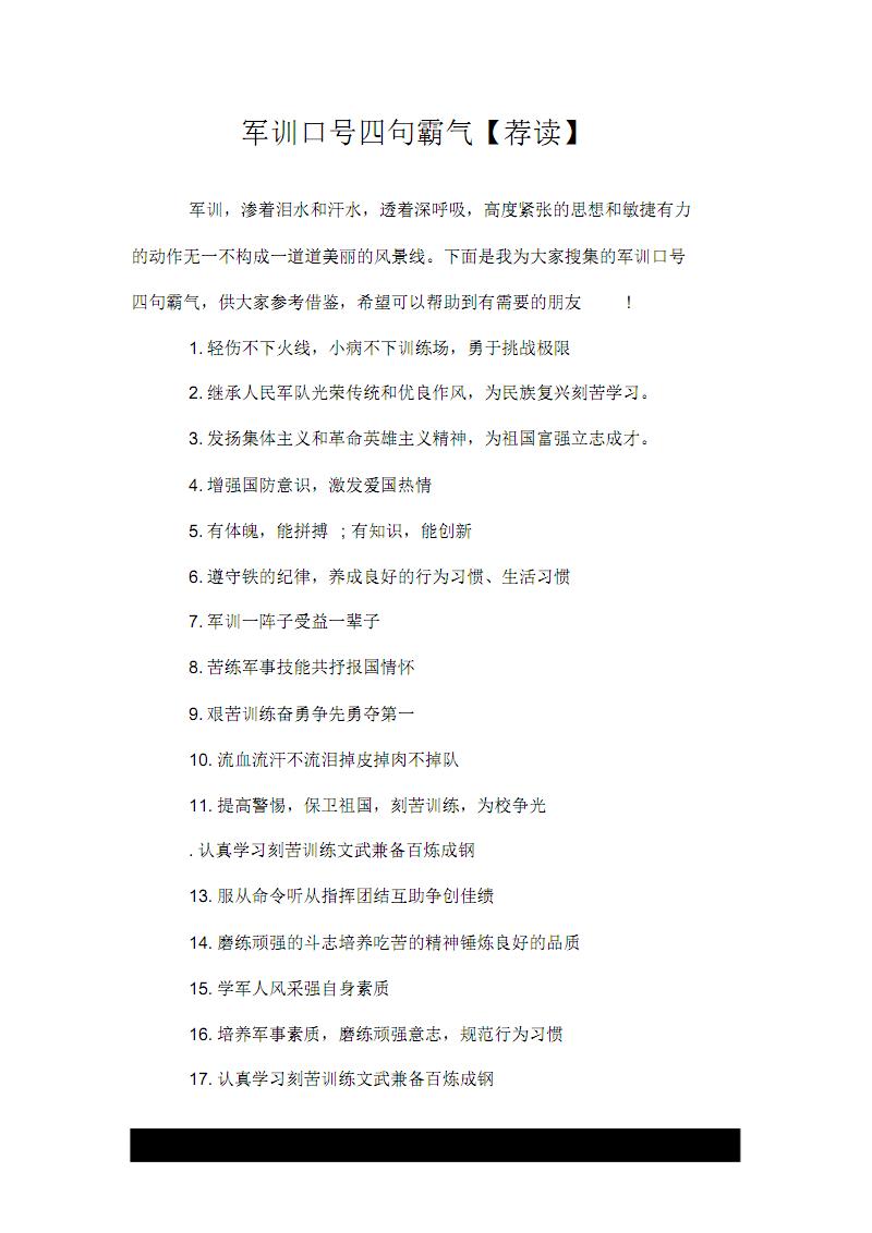 精---军训口号四句霸气【荐读】.pdf