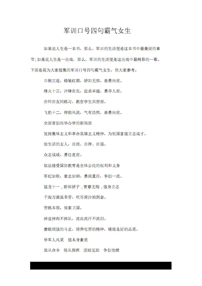 精---军训口号四句霸气女生.pdf