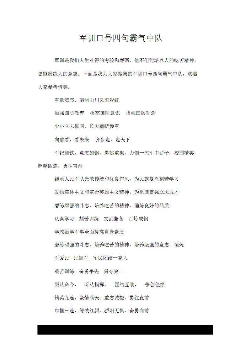 精---军训口号四句霸气中队.pdf