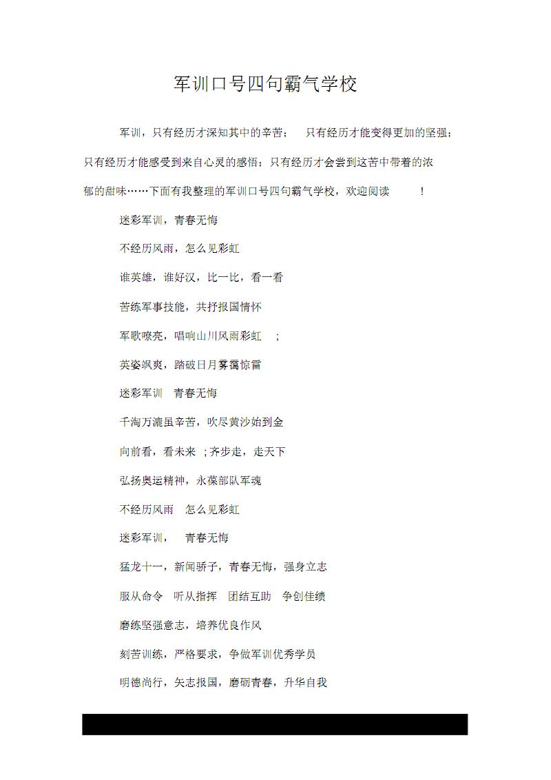 精---军训口号四句霸气学校.pdf