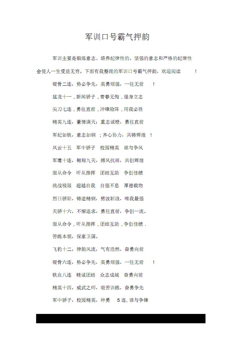 精---军训口号霸气押韵.pdf