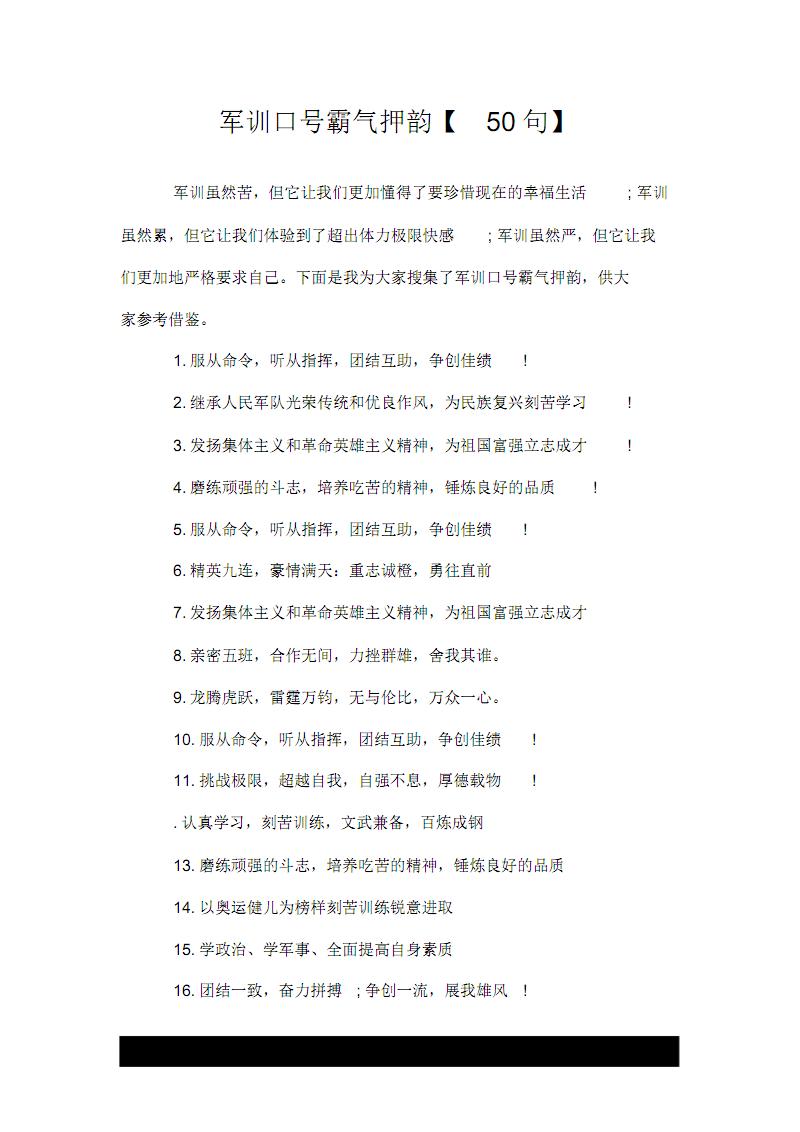 精---军训口号霸气押韵【50句】.pdf
