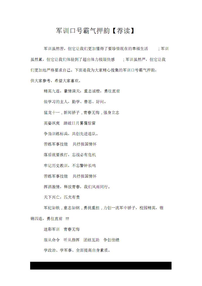 精---军训口号霸气押韵【荐读】.pdf