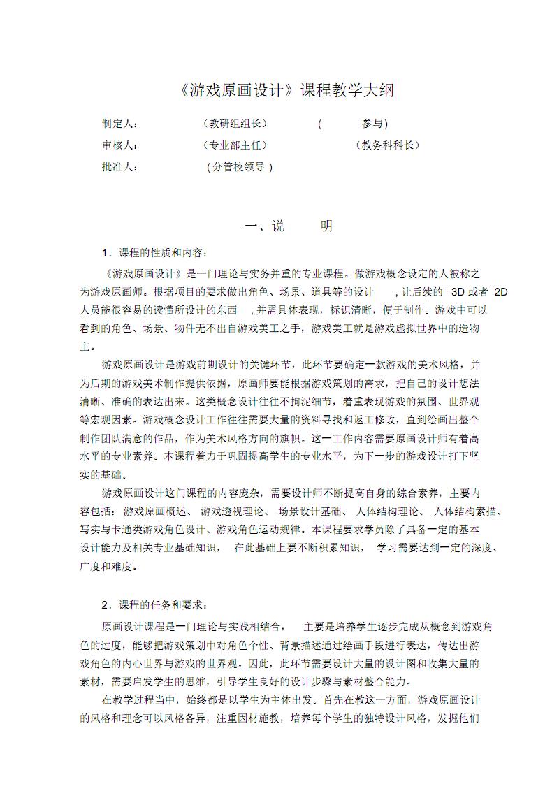 《游戏原画设计》课程教案教学大纲.pdf