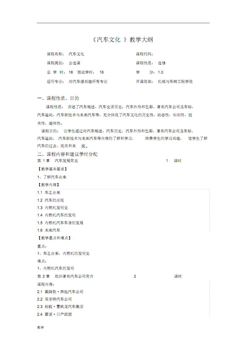 《汽车文化》课堂教学大纲.pdf