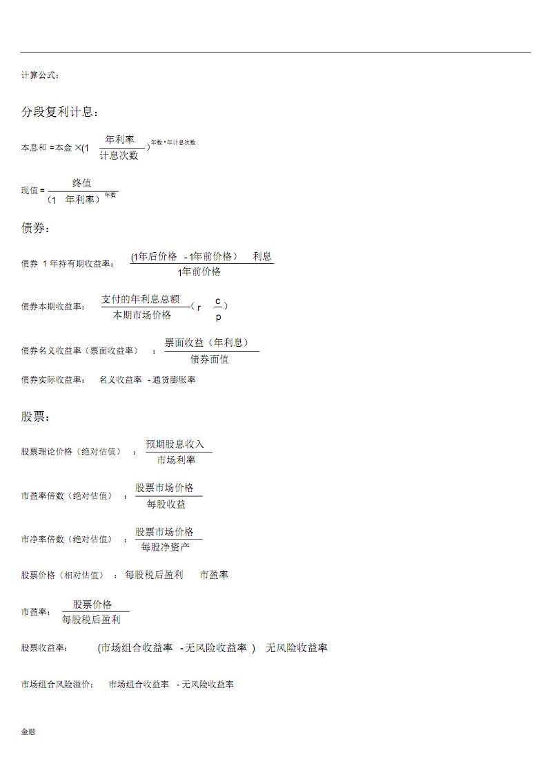 中级经济师金融学知识实务计算公式.pdf